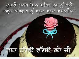 punjabi love letter for girlfriend in punjabi happy birthday wishes in punjabi birthday punjabi messages sms