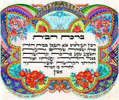 birkat habayit birkat habayit printable text search tastic