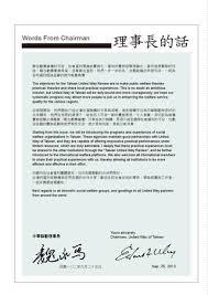 r馮lementation cuisine collective 聯合勸募論壇第3期by uwt issuu