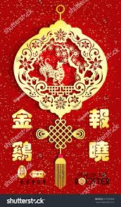 big writing paper rooster year chinese zodiac symbol paper stock vector 515978269 rooster year chinese zodiac symbol with paper cut art big chinese writing golden rooster announce