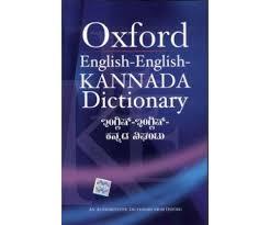 Oxford Dictionary Kannada Dictionary