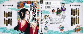hozuki no reitetsu hoozuki no reitetsu 7 read hoozuki no reitetsu chapter 7