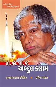 a p j abdul kalam gujarati book by ramesh patel