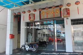 n馮ociation cuisine schmidt clan associations in penang