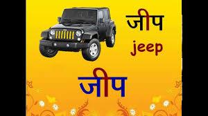 hindi badi e ki matra 2 letter words ई क म त र द