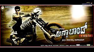 Anna Bond - Kannada film