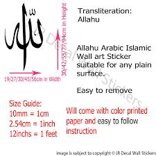 Remove Wall Stickers Islamic Allah Islamic Wall Art Jr Decal Wall Stickers