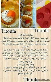 samira cuisine pizza pin by yasmina samira on gâteaux algériens cucina