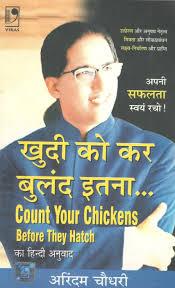 Count Your Chickens Before They Hatch Arindam Chaudhuri Pdf Khudi Ko Kar Buland Itna 1 E Pb 1st Edition Buy Khudi Ko Kar