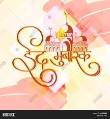 Eid Invitation Card Elegant Greeting Card Design Hindi Vector U0026 Photo Bigstock