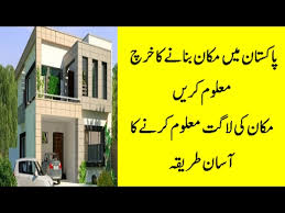 house construction cost in pakistan in urdu how to construct a