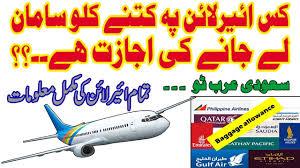 united baggage allowance airline baggage allowance information in saudi arabia urdu hindi