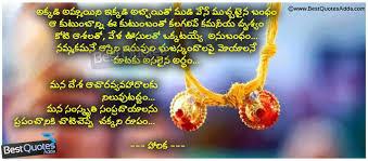 wedding quotes in telugu telugu marriage greatness quote 2016bestquotesadda writerumanani