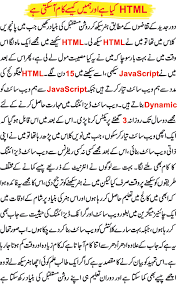 css tutorial in urdu learn html and javascript free course in urdu makemoneywithmohsin com