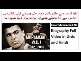 chaudhry muhammad ali biography in urdu muhammad ali biography and life changing success story urdu hindi