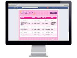 facebook themes barbie hong kong web design creative digital marketing agency barbie