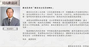 中華民國國家安全局