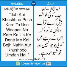 hadees page 184 loversiq