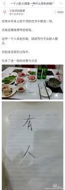 mention compl駑entaire cuisine 语言学 收藏夹 知乎