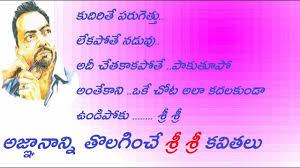 quotes about success under pressure sri sri quotes in telugu motivational quotes telugu quotations