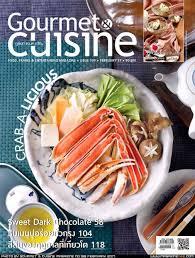 cuisiner magazine น ตยสาร gourmet cuisine ป ท 17 ฉบ บท 199 february 2017