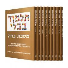 steinsaltz talmud koren publishers steinsaltz talmud bavli 44 volume set talmud