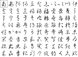 hentaigana how japanese went from illegible to legible in 100 years