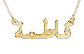 arabic nameplate necklace the arabic nameplate the m jewelers