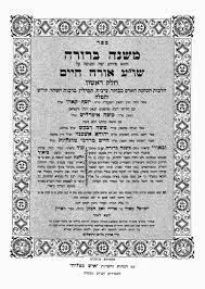 mishnah berurah the seforim fixing a typesetting error in order to