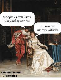 Ancient Memes - ancient memes oboinian aautepa art tov kaeéva meme on esmemes com