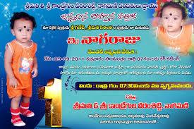 Birthday Invitation Card For 1st Birthday Telugu 1st Birthday Invitation Card Invitation Cards For 1st