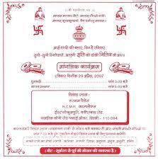 hindu marriage invitation card hindu girl wedding card matter in yaseen for shadi card
