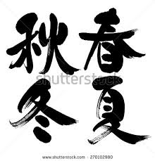 japanese letters stock images royalty free images u0026 vectors