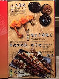 alin饌 cuisine 酒饌碳燒 publicaciones hsinchu opiniones sobre ús