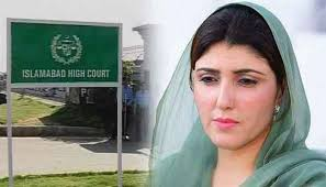 Seeking In Islamabad Ihc Rejects Petition Seeking Disqualification Of Ayesha Gulalai