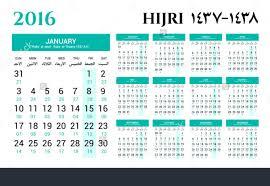 2018 Calendar Islamic Islamic Calendar 2018 Uk Calendar Weekly Printable