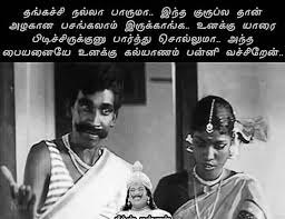 Tamil Memes - tamil memes only on twitter tag the friend who is suitable for