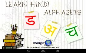 learn hindi ह न द alphabets android apps on google play
