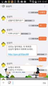 kakaotalk apk 포순이 테마 for kakaotalk apk free entertainment app
