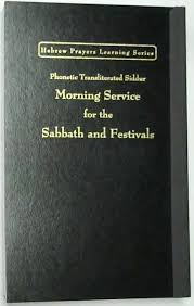 transliterated siddur f ephraim linker phonetic transliterated hebrew prayers home page