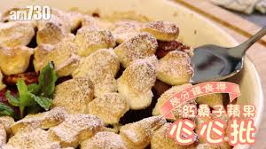 cuisine v馮騁ale 紅桑子蘋果心心批 幾分鐘食得 am730