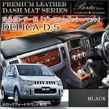 Minivan Interior Accessories Beltaworks Rakuten Global Market Delica D5 Dash Mat Black Cv5w