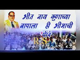 download mp3 dangdut halmahera video bhit nay kunachya bapala hi bhimachi por remix song mp3