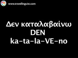 most useful greek phrases audio 101 languages greek 101 common words phrases level one youtube