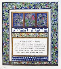 birkat habayit judaic home blessing prints pearl editions