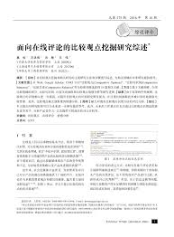 amazon si鑒e social 面向在线评论的比较观点挖掘研究综述 pdf available