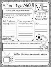 free student survey interest inventory free teaching