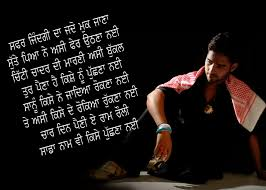 punjabi love letter for girlfriend in punjabi sad quotes about death in punjabi gallery for gt punjabi sad status