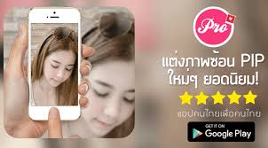 pip apk a image overlays pip apk version app for