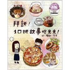 cuisine r馮ime cuisine r馮ime 100 images 明報新聞網海外版加東版多倫多canada